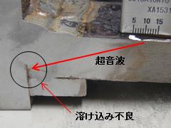 鉄骨溶接部のUT状況(拡大)